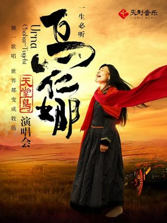 乌仁娜北京演唱会