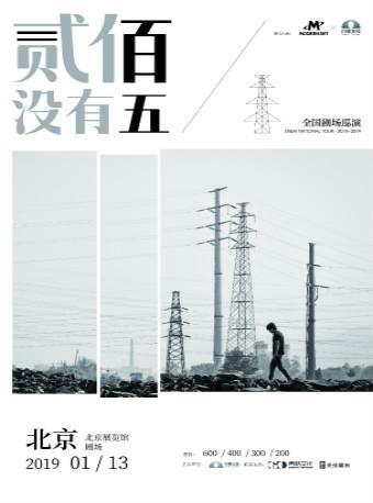 贰佰北京演唱会