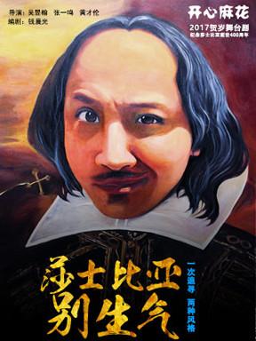 开心麻花2017爆笑舞台剧《莎士比亚别生气》3轮