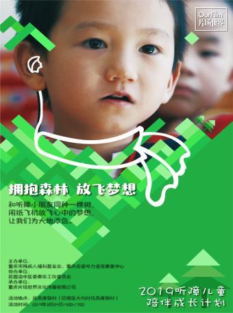 公益  第二期听障儿童陪伴成长计划