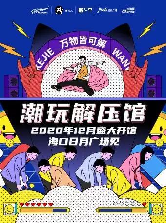 海南首届潮玩解压馆
