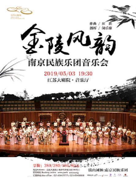《金陵风韵》南京民族乐团音乐会