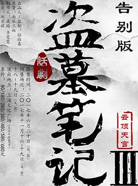 多媒体3D舞台剧《盗墓笔记Ⅲ:云顶天宫》
