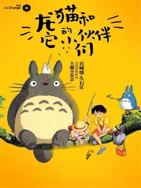 宫崎骏音乐会—龙猫与它的小伙伴