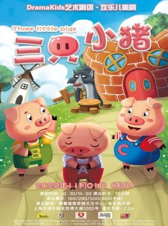 欢乐儿童剧《三只小猪 》