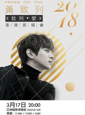黄致列香港首唱会