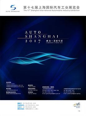 2017上海车展—2017第十七届上海国际汽车工业展览会