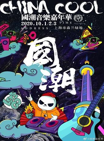 【张云雷&周深&朴树】上海国潮音乐节