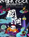 【張云雷&周深&許嵩&樸樹】上海國潮音樂節嘉年華