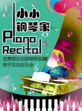 【上海】小小钢琴家——古典音乐启蒙钢琴名曲亲子音乐会