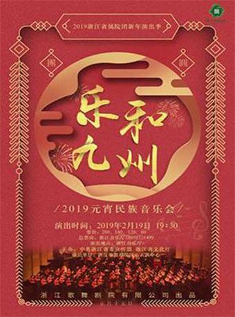 元宵民族音乐会