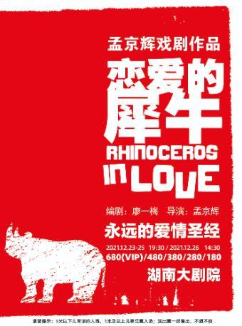 孟京辉经典剧《恋爱的犀牛》