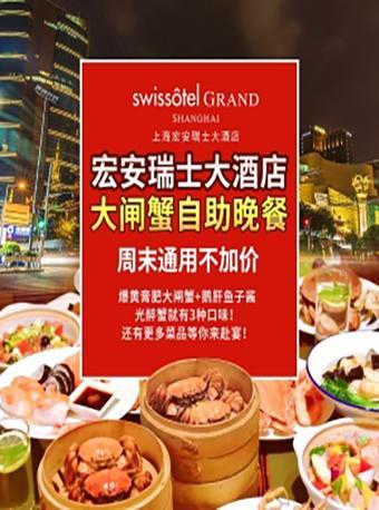 上海宏安瑞士大酒店大閘蟹自助餐