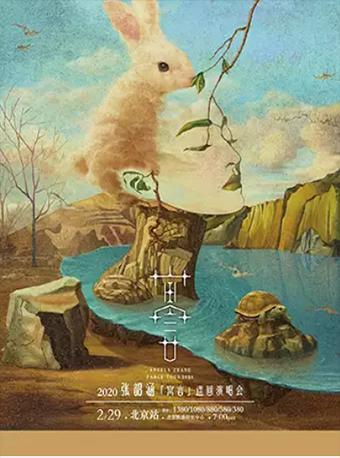 【演出时间待定】张韶涵演唱会北京站