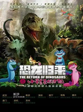 长沙站  恐龙归来之小精灵探险记