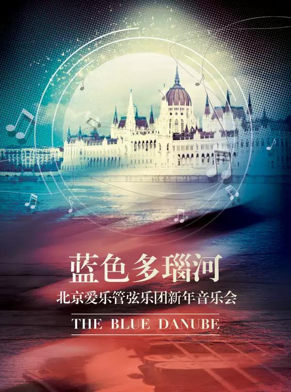 蓝色多瑙河 北京爱乐管弦乐团新年音乐会