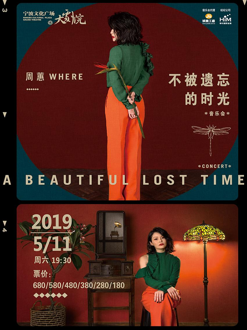 周蕙宁波文化广场音乐会