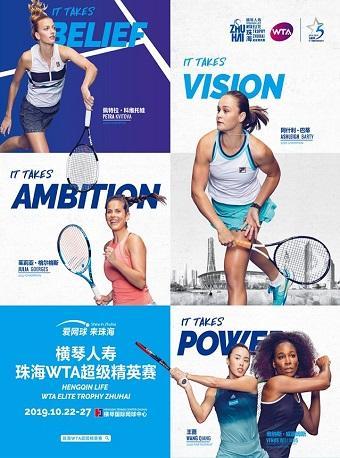 珠海WTA超級精英賽