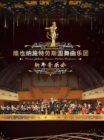 维也纳施特劳斯圆舞曲乐团新年交响音乐会