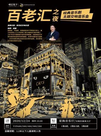 《百老汇之夜-经典音乐剧主题交响音乐会》