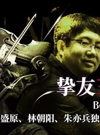 盛原、林朝阳、朱亦兵独奏重奏音乐会