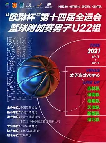 """【宁波】第十四届全运会篮球附加赛男子U22组""""欧琳杯""""宁波赛区"""