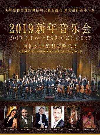 西班牙加纳利交响乐团-2019新年音乐会