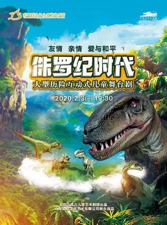 亲子舞台剧《侏罗纪时代》