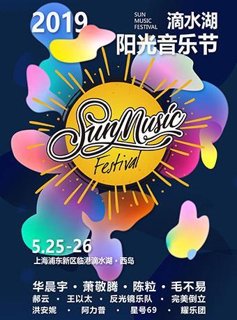 2019上海滴水湖阳光音乐节