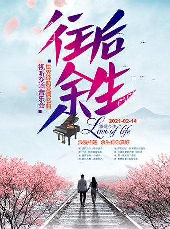 【天津】《往后余生》世界经典爱情名曲视听音乐会