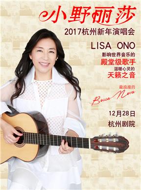 小野丽莎2017杭州新年演唱会