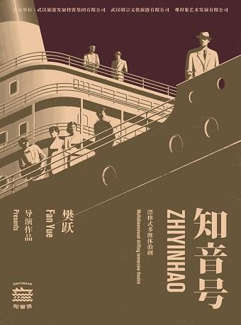 长江首部漂移式多维体验剧 《知音号》