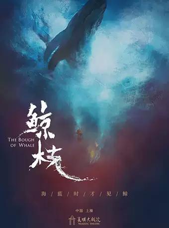 海洋魔幻话剧《鲸枝》