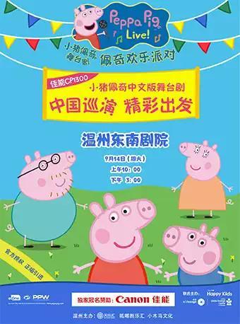 温州 小猪佩奇舞台剧-佩奇欢乐派对