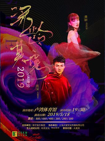 周深,黄龄上海演唱会