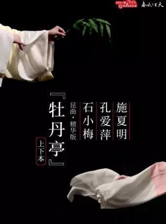 【昆曲】精華版《牡丹亭》(上、下本)
