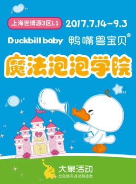 鸭嘴兽宝贝的魔法泡泡学院