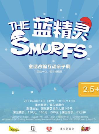 【上海】DramaKids艺术剧团•互动亲子剧《蓝精灵 The Smurfs》