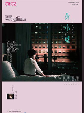 2016咪咕音乐现场巡演黄小琥专场