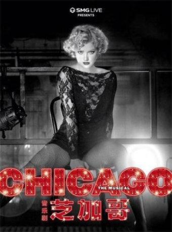 《芝加哥》