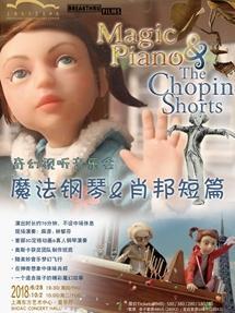 魔法钢琴&肖邦短篇 奇幻视听音乐会
