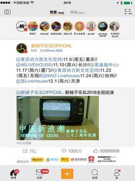 中国新浪潮2018新裤子全国巡演