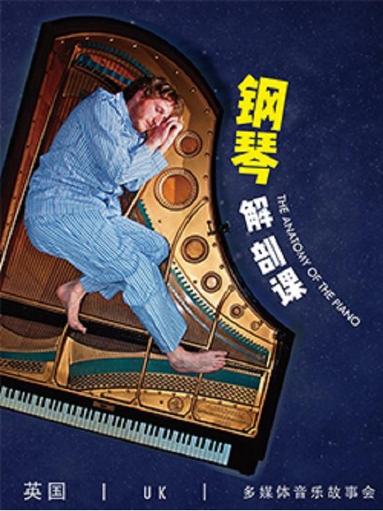 音乐故事会《钢琴解剖课》