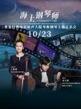 海上钢琴师-世界经典电影音乐会