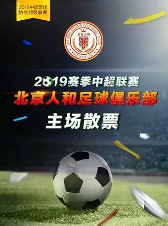 中超联赛第11轮北京人和VS天津泰达