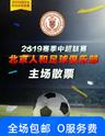 【北京】2019中超联赛第 19轮北京人和VS上海申花