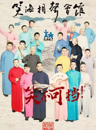 【鼓楼剧场】杭州笑海相声会馆相声大会