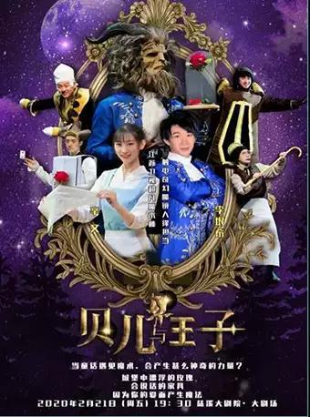 亲子音乐魔术秀《贝儿与王子之新年派对》