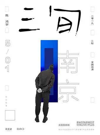 「三旬」陈鸿宇2019巡演 南京站