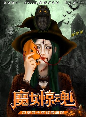 """2021万圣节""""魔女惊魂""""变装惊悚派对"""